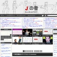 Jの者(なんJまとめブログ)